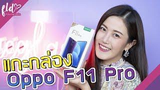 Unbox OPPO F11 Pro! | เฟื่องลดา thumbnail