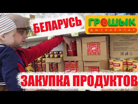 ВЛОГ Закупка продуктов в магазине ГРОШЫК. Беларусь обзор цен и продуктов.
