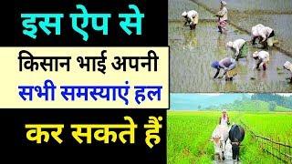 An agriculture App for Farmer- A kisan suvidha app screenshot 3