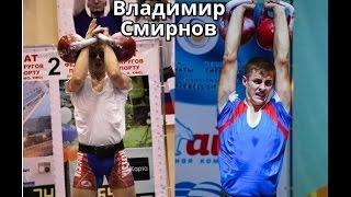 Владимир Смирнов/Гиревой спорт/Мотивация [Путь Чемпиона]