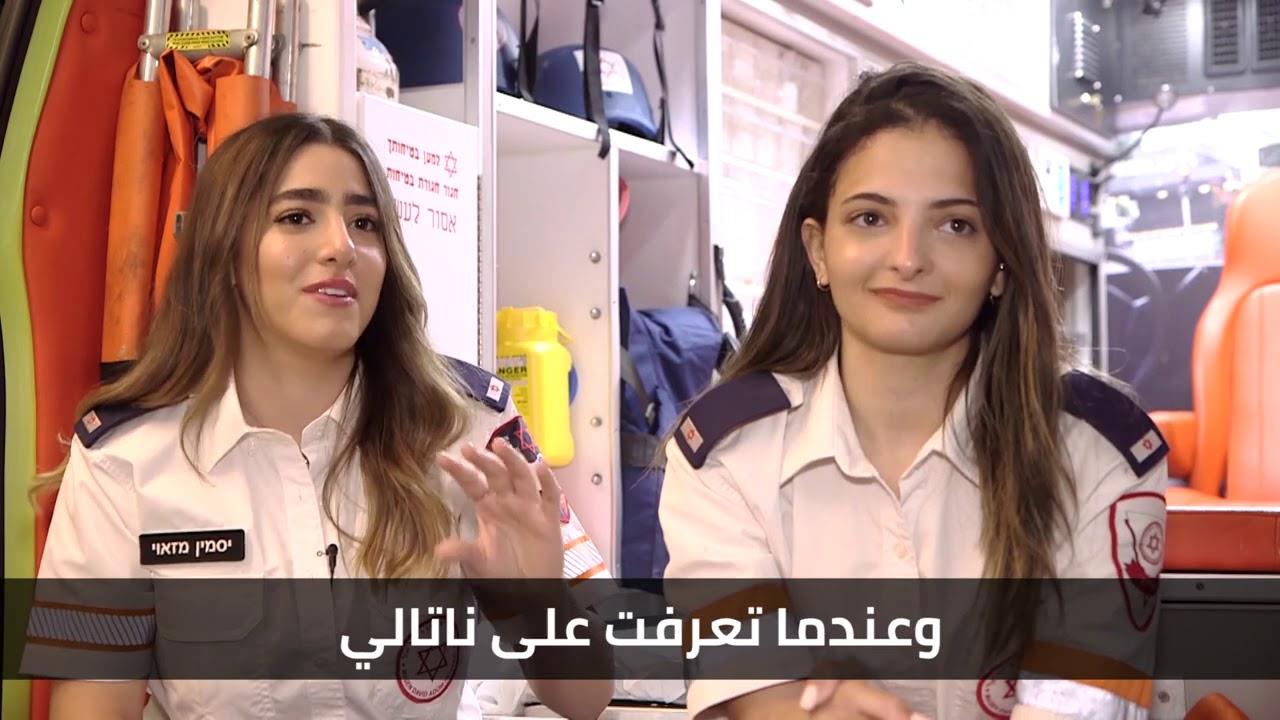 مسعفتان عربية ويهودية في خدمات الإنقاذ الإسرائيلية – بحبك إسرائيل