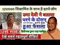 Uma Devi News | 172000 Shikshamitra Latest News |Shikshamitra Latest news Today | Shikshamitra News