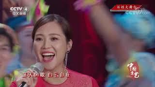 《中国文艺》 20191212 百姓大舞台  CCTV中文国际