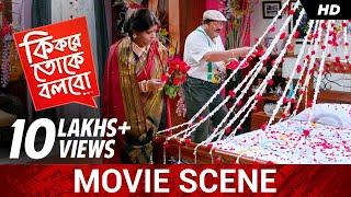 বিয়ের প্রথম রাতে এ কি হচ্ছে !   Ankush   Mimi   Movie Scene   Ki Kore Toke Bolbo   SVF