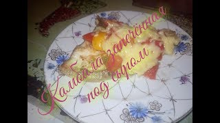 Камбала запечённая под сыром