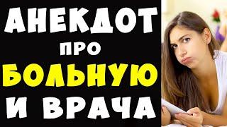АНЕКДОТ про Женщину у Врача и ОРЗ Самые Смешные Свежие Анекдоты