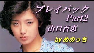 プレイバックpart2 (山口百恵、misono) by めのっち