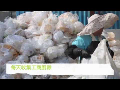Hong Kong Organic Waste Recycling Centre