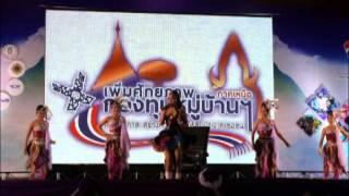 เพลง กองทุนหมู่บ้าน สร้างสานความสุข 4 ภาค