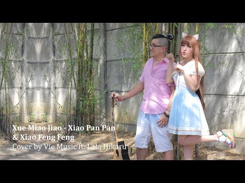 Xue Mao Jiao (Versi Indonesia) - Xiao Pan Pan & Xiao Feng Feng (cover By Vie Music Ft. Lala Hikaru)