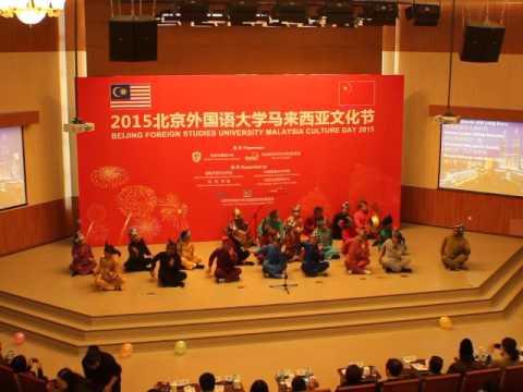 Persembahan Dikir Barat Pelajar Malaysia di Beijing Foreign Studies University