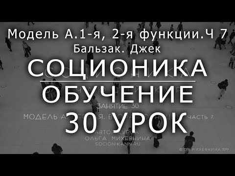 30 Соционика - обучающий курс.Занятие 30. Модель А 1-я, 2-я функция. Часть 7. Бальзак Джек