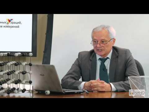 Лекция 1.1. Метрология, основные понятия и принципы | Нанометрология