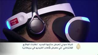 """""""نظارات الواقع الافتراضي"""" منتج جديد لسوني"""