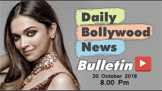 News Bollywood | Bollywood Celebrity Gossip | Deepika Padukone | 20 October 2018 | 8:00 PM