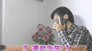 ドラマ「遺産争族」井上由美子「遺産で争う家族」脚本 「テレビ番組を斬...