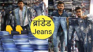 ब्रांडेड जीन्स की दुकान - सीधा निर्माता से खरीदें - JEANS MANUFACTURE IN DELHI |