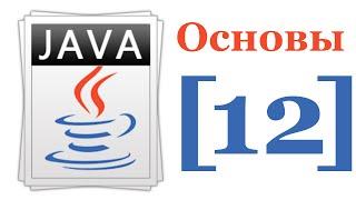 Основы Java - Лекция № 12 - Разработка сетевых приложений на Java , Netty
