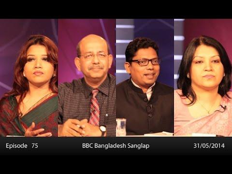 BBC Bangladesh Sanglap, Dhaka, 31-May-2014, Series III - Ep 75