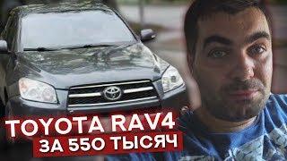 Не дай себя обмануть! Toyota RAV4 2009 за 550 тысяч!!