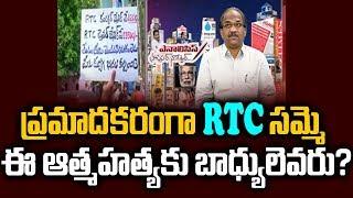 ప్రమాదకరంగా RTC సమ్మె, ఈ ఆత్మహత్యకు బాధ్యులెవరు?||Who is Responsible for Suicides in RTC Strikes