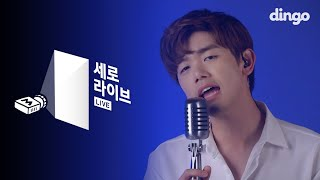 eric nam honestly acoustic version