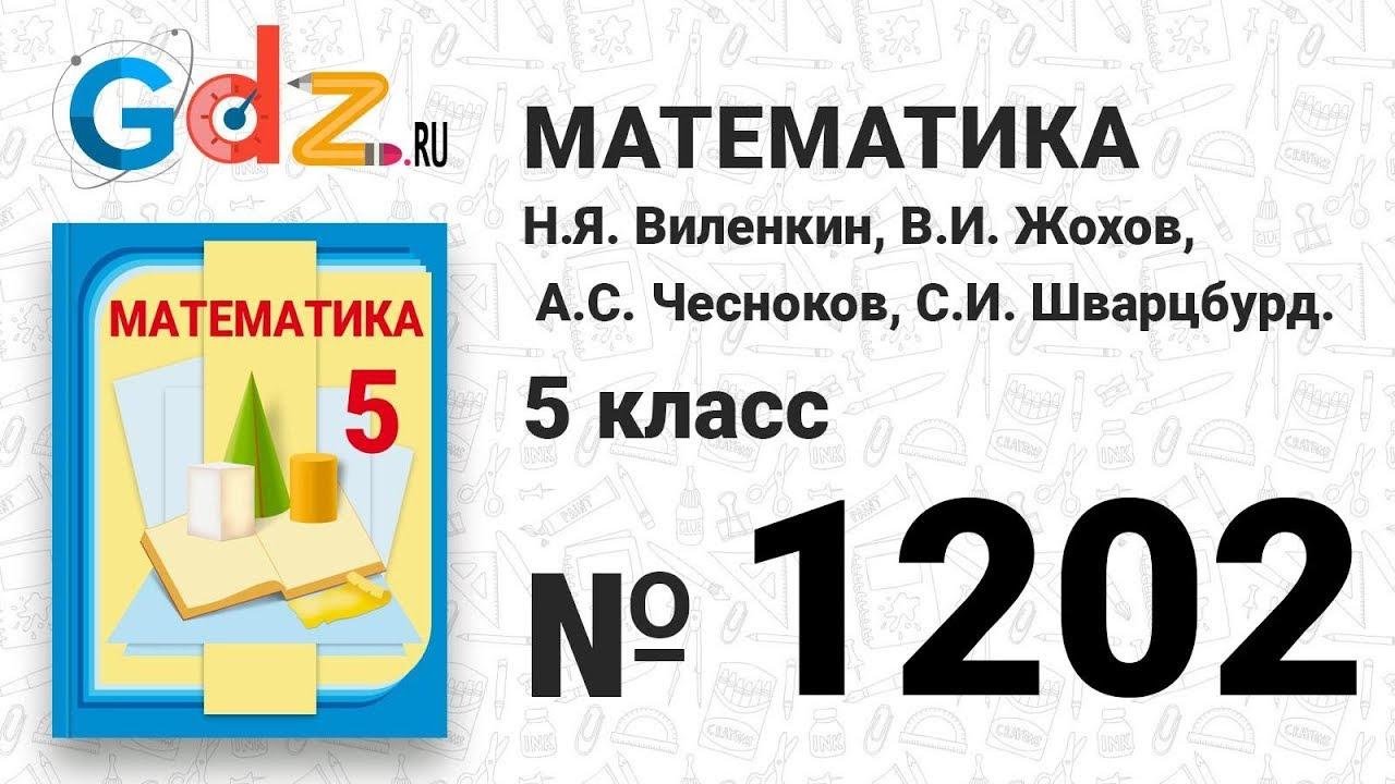 Гдз по математике 5 класса номер 1600