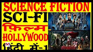 Best Science Fiction Movies List Of Hollywood Dubbed in Hindi ! Sci-Fi Movies Of Hollywood Hindi !!
