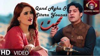 Qand Agha Sakhi & Sitara Younas - Muhabbat OFFI...