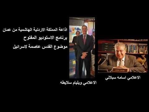Interview with Jordan Radio & TV,  William Salaita & Osama Siblani