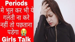 Periods मे भूल कर भी ये गलती कभी ना करे😭|7 Mistakes You Must AVOID in PERIODS|Girls Talk|Be Natural