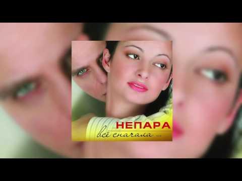 Клип Непара - Вздох - взгляд