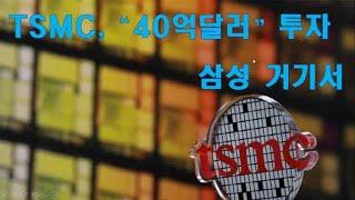 TSMC 40억 달러 투자 삼성 거기서