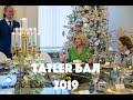 Марии Буше готовит дебютанток Tatler Бала 2019 | Татлер Бал 2019 | Этикет | Татлер