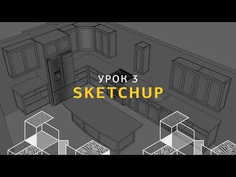 Дизайн интерьера в SketchUp. Базовые элементы интерьера, текстуры. Урок 3.