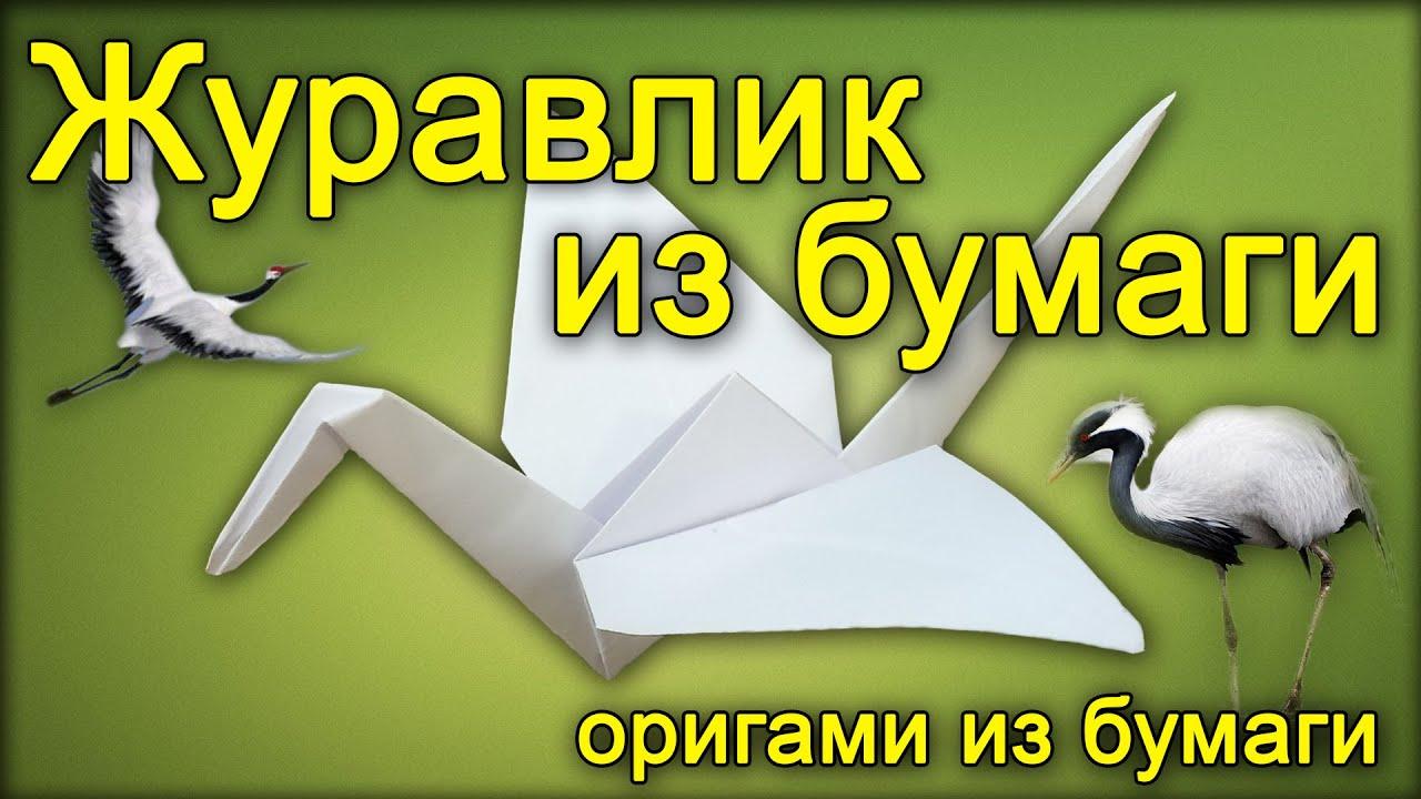Как сделать журавлика оригами(схема+видео) | juravliki. Ru.