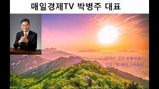 11.27매일경제tv박병주대표, 한국증시 대세3파동 초…