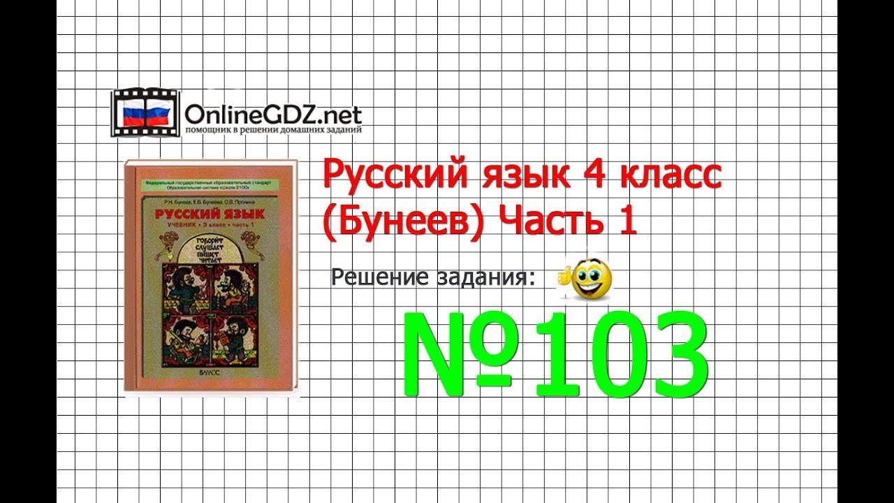 Домашнее задание по русскому языку 4 класс о.в.пронина р.н.бунеев