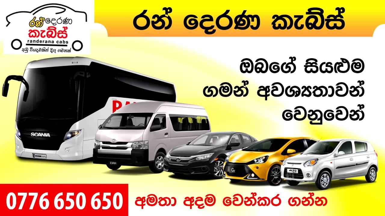 Randerana Cabs Rent Car Badulla Sri Lanka Youtube