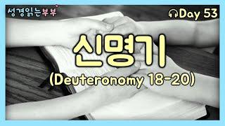 [성경통독 Day 53] 신명기(18-20)Deuter…
