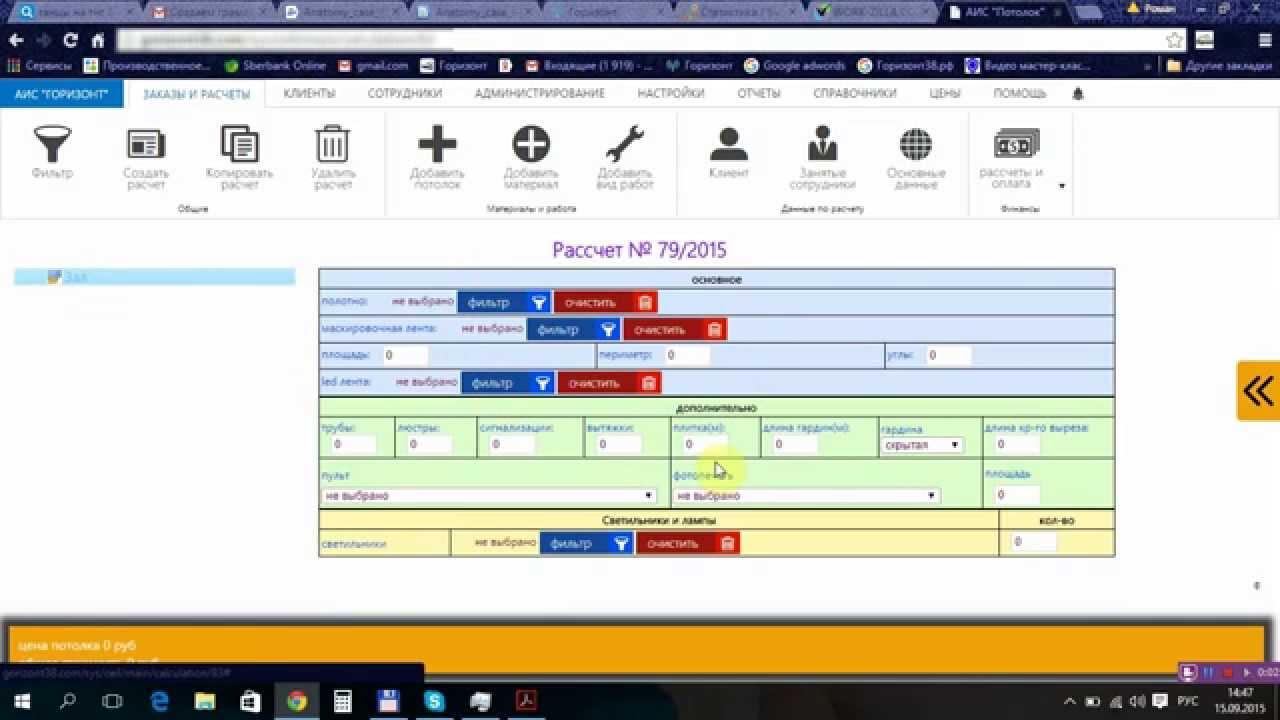 Crm система для натяжных потолков битрикс как выгрузить xml заказов