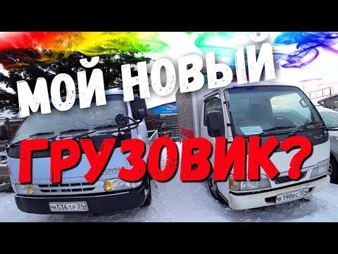 Полетел покупать японский грузовик в Красноярск!