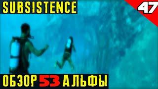 Subsistence Alpha 53 - обзор обновления. Новая огромная пещера, кабан и летучая мышь #47
