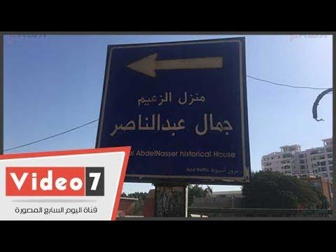 ماذا قال اهالى قرية عبد الناصر فى عيد ميلاده المائه  - 17:22-2018 / 1 / 15