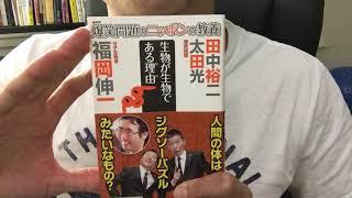 #73 「爆笑問題のニッポンの教養 生物が生物である理由」爆笑問題、福岡伸一 毎日読書レビュー