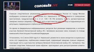 Лёша тебе надо ПОСИДЕТЬ! Соловьев про УГОЛОВНОЕ дело Навального! ЖЕСТКОЕ МОЧИЛОВО ЛИБЕРАЛОВ