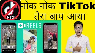 INSTAGRAM REELS OFFICIAL INFORMATION ABOUT LAUNCH DATE AND FEATURES |100% Same To Same TikTok |