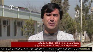 Afghanistan Dari News. 17.02.2020 خبرهای شامگاهی افغانستان