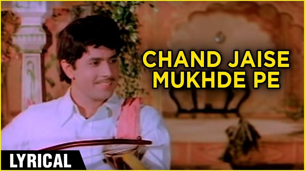 Download Chand Jaise Mukhde Pe   Lyrical Song   Sawan Ko Aane Do   K.J Yesudas   Arun Govil, Zarina Wahab