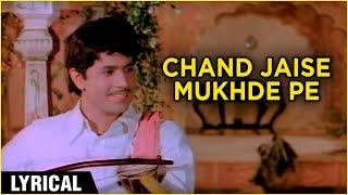 Chand Jaise Mukhde Pe | Lyrical Song | Sawan Ko Aane Do | K.J Yesudas | Arun Govil, Zarina Wahab